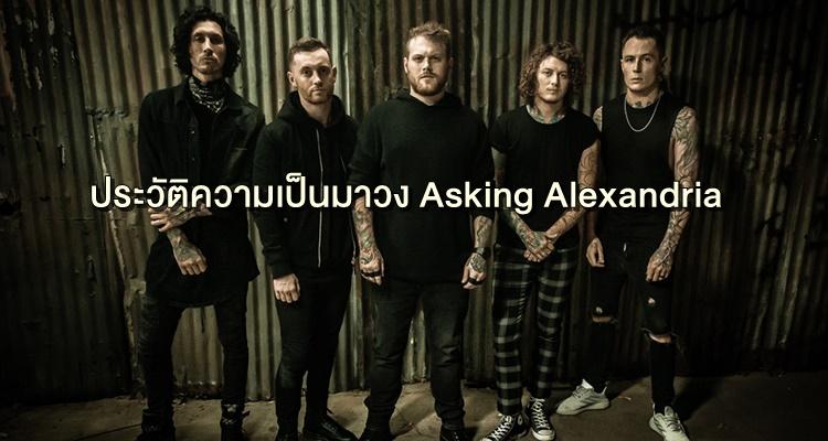 ประวัติAskingAlexandria  วงร็อคตำนานที่มีแฟนเพลงทั่วโลก